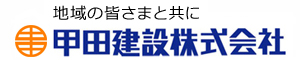 高気密・高断熱・高耐震のスーパーウォール工法の家|甲田建設|大田区